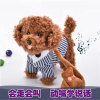 【支持礼品卡】可电动毛绒玩具狗仿真泰迪会叫会走路唱歌的智能电子机械狗5ft