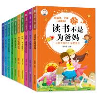 加油吧,少年全十册读书不是为爸妈注音版小学生课外阅读经典畅销文学儿童读物7-10岁励志故事书目8-10岁6-10岁9-