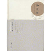 青花瓷(精) 方文山著 9787506361903 作家出版社 新华书店 品质保障