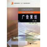 广告策划(第二版) 纪华强,刘国华 高等教育出版社 9787040368789