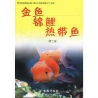 【正版新书】金鱼、锦鲤、热带鱼(第二版) 张邵华 总后金盾出版社 9787800226328