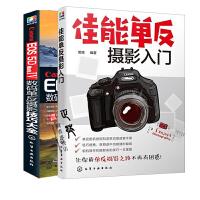 2册 佳能Canon EOS 5D Mark Ⅳ单反摄影技巧大全+Canon佳能单反摄影入门教材书 佳能5d4单反相机使