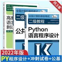 高教版2021全国计算机等级考试二级教程 Python语言程序设计+冲刺试卷+公共基础知识 计算机等级考试二级