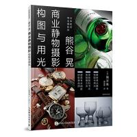 商业摄影书 熊谷晃商业静物摄影构图与用光