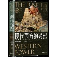 现代西方的兴起