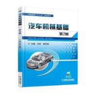 汽车机械基础 第2版 刘冰 韩庆国 9787111581062 机械工业出版社教材系列