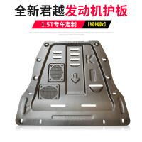 别克新君越专用发动机护板 16-18款君越改装防护板底护板下护板 汽车用品
