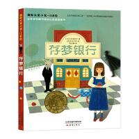 存梦银行 国际大奖小说注音版 6-9-10-12岁青少年阅读儿童文学读物 三四五六七八九年级中小学生课外阅读物 儿童成
