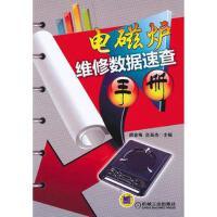电磁炉维修数据速查手册 薛金梅, 吕英杰 机械工业出版社