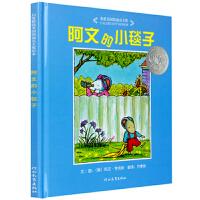 阿文的小毯子(精) 儿童绘本 启发系列绘本 0-3-4-5-6-7-10岁 早教启蒙认知 童书卡通图画书