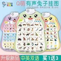 乐乐鱼有声挂图幼儿儿童认字学拼音语音早教启蒙宝宝看图识字发音