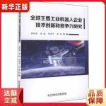 全球主要工业机器人企业技术创新和竞争力研究【新华书店 正版保障】