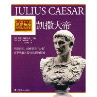 凯撒大帝(美)布伦斯9787500845911工人出版社