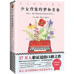 少女作家的梦和青春 (美)蓝波-罗威(Rainbow Rowell),夏星,读客图书 出品 文汇出版社 9787549