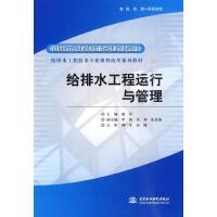 L正版给排水工程运行与管理 胡昊 主编 9787508473352 水利水电出版社