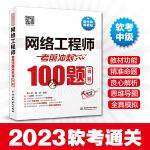 网络工程师考前冲刺100题(第二版)(软考冲刺100题)