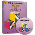 巴斯蒂安钢琴教程(2)(共5册)(附DVD一张)