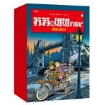 苏苏和维维历险记第二辑(套装全10册)