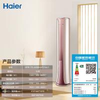 Haier/海尔 2匹无氟变频冷暖 柜式空调 圆柱式柜机 一级能效 内外机双自清洁KFR-50LW/09HAP21AU