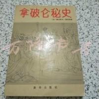 【旧书二手书85品】拿破仑秘史, /(法)奥克塔夫・奥布里 新华出版社