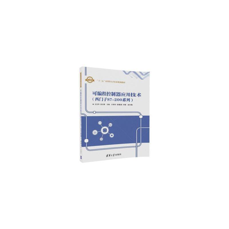 可编程控制器应用技术(西门子S7-200系列) 王文华、吴元修、亓秀玲、狄敬国、宋健 9787302487210