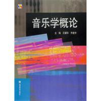 音乐学概论 王耀华 乔建中 9787040168051 高等教育出版社