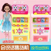 宝丽儿童玩具女孩男孩自动售货机糖果益智投币饮料自动贩卖机玩具