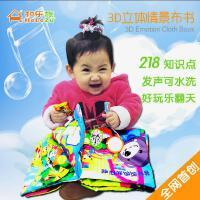 和乐族3D发声立体情景布书 婴幼儿0-1-3岁宝宝早教撕不烂玩具包邮