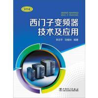 【旧书二手书9成新】西门子变频器技术及应用(双色版) 李志平、刘维林 中国电力出