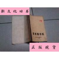 【二手旧书9成新】家用缝纫机,中国财政经济出版社 中国财政经济