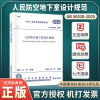 正版现货 人民防空地下室设计规范 GB50038-2005