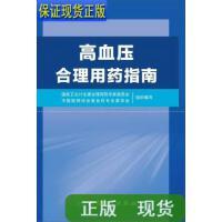【二手旧书9成新】高血压合理用药指南 /国家卫生计生委合理用药专家委员会、中国医