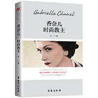 【新书店正版】香奈儿:时尚教主 梵一 台海出版社 9787516808696