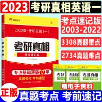 太阳城写作160篇张国静2021考研英语一作文经典+思路创新+语言突破模板考研英语高分写作作文搭考研真相英语一真题王江