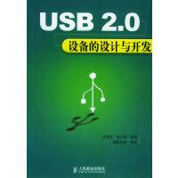 USB 2.0�O�涞脑O��c�_�l,�海��,�Z少�A �著,人民�]�出版社【正版�_�l票】