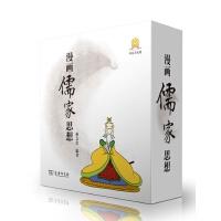 漫画儒家思想(全6册)