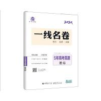 曲一线 理综 5年高考真题(含2015-2019年高考真题)2020版一线名卷 五三