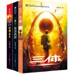 三体:全三册(刘慈欣代表作,亚洲首部雨果奖获奖作品!)