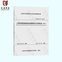 T/SHJX 011-2020上海市域铁路建筑信息模型设计应用标准