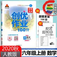 2020春创优作业100分 六年级数学下册 人教版R(湖南专版人教版地区通用)