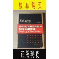 【二手旧书9成新】【正版现货】慧眼看中国:米尔顿・科特勒营销文丛(英汉对照本)