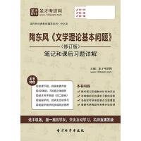 陶东风《文学理论基本问题》(修订版)笔记和课后习题详解【资料】