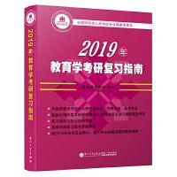 教育学考研复习指南(2019年)