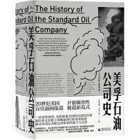 美孚石油公司史(精装) [美]艾达・塔贝尔 肖华锋、方芳等 9787559813596