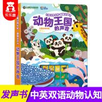 乐乐趣点读发声书 长隆动物学院 动物王国的声音 0-3-6岁幼儿宝宝早教启蒙点读认知翻翻书籍 婴儿科普故事儿童图书 益