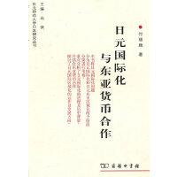 日元国际化与东亚货币合作