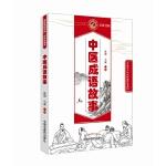 中医成语故事・读故事知中医丛书