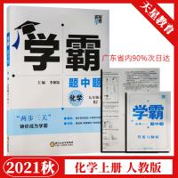 2021秋 经纶学典学霸题中题化学九年级上册(人教版)同步练习册