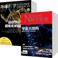 环球科学杂志+科学世界杂志组合2020年杂志订阅7月起订