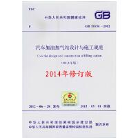 汽车加油加气站设计与施工规范(GB 50156-2012)(2014年版)
